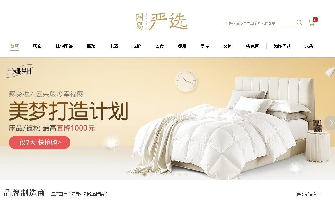 818edd725 5 Chinese Online Shopping Websites to Replace Taobao