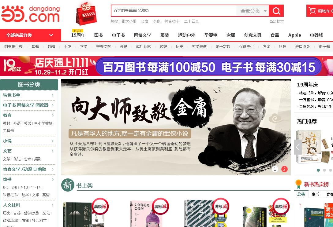 5be143eeb Dangdang started out in 1999 as the largest online bookstore (网上书店,wǎng  shàng shū diàn) in China